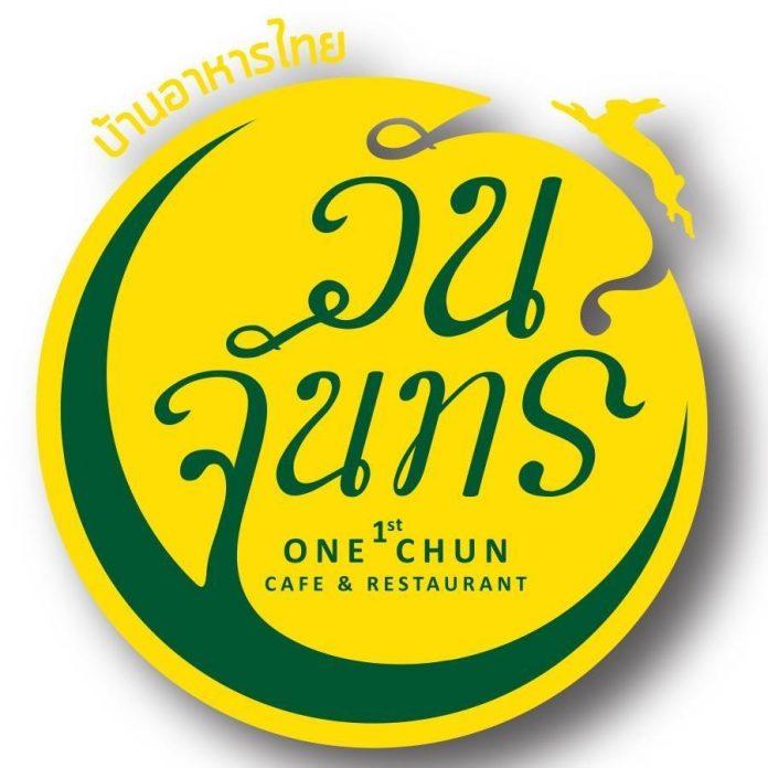 ร้านวันจันทร์ One Chun Cafe n' Restaurant