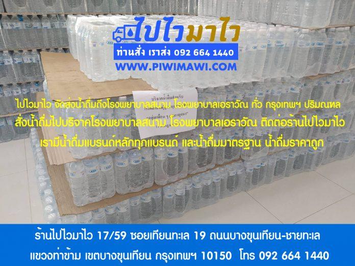 น้ำดื่มโรงพยาบาลสนาม